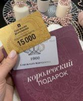 Сертификат снежная королева