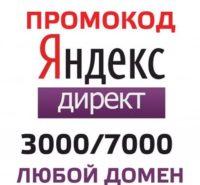 Промокод  Яндекс  Директ 3000/7000