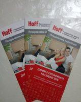 Подарочный сертификат Hoff