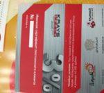 Сертификат на скидку при покупке недвижимости