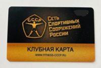 Клубная карта в фитнес СССР (ткацкая)