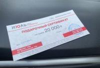 Подарочный сертификат на покупку авто