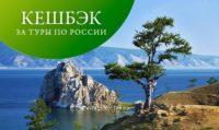 Кэшбэк на отдых до 20 от стоимости путевки по РФ