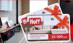 Подарочные сертификаты Хофф