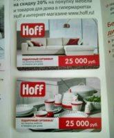 Подарочные карты Хофф 2 по 25 000
