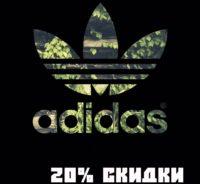 Промокод Adidas на скидку 20 %