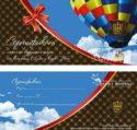 Подарочный сертификат на полёт на одного человека