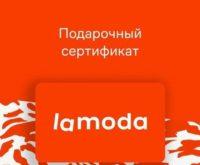 Купон скидка Ламода