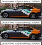 Делимобиль 400р промокод: REF96LN