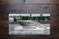 Аренда катера без капитана, сертификат.