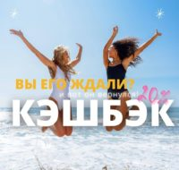 Кэшбэк за туры по России - туры до 30 июня