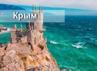 Крым из Омска с Кэшбэком