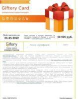 Сертификат Giftery travel